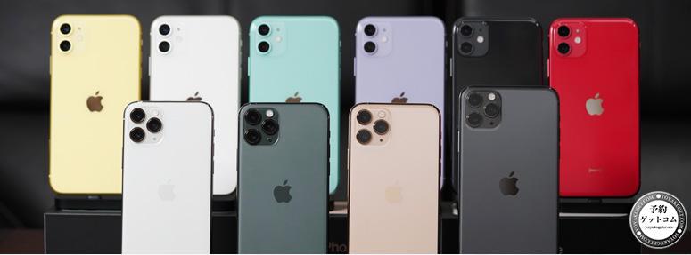 iphone XI/Max