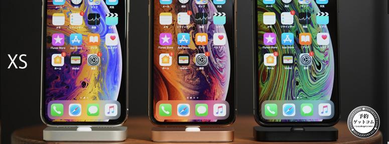 a05baec59e55 【ドコモ iPhone XS】予約入荷在庫状況 報告所 - 予約ゲットコム