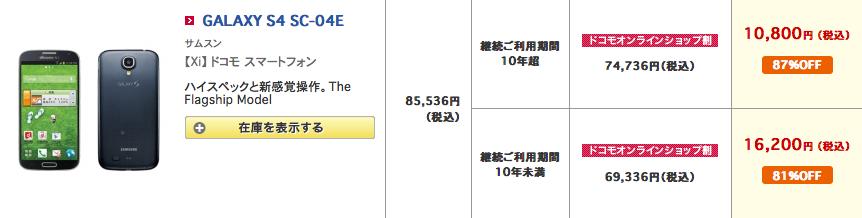 ドコモオンラインショップ、機種変更で80%オフ〜お得なスマートフォン情報!新規はもっと安い!「GALAXY S4SC-04E」も買える!