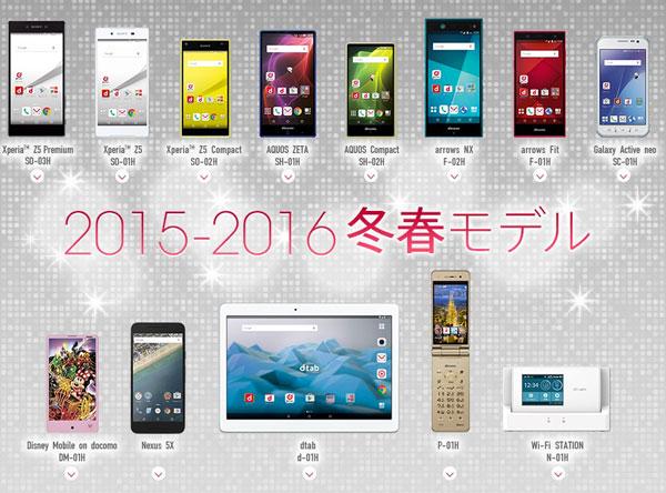 iPhone6sのライバル! ドコモ Xperia Z5 他続々と予約開始へ!新機種2015-2016冬春モデル発売日・予約最新情報