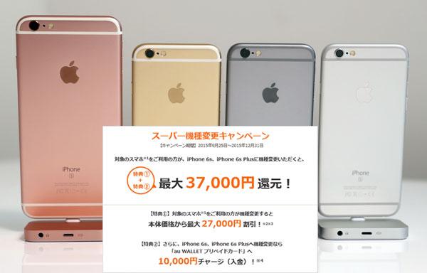 au iPhone6s/plus 最大37,000円還元のスーパー機種変更キャンペーンは12月31日まで!