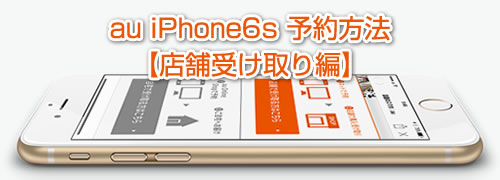au iPhone6s/Plus WEB予約方法【店舗受け取り編】