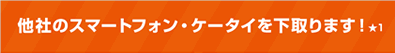 au Online Shop 下取りプログラム(乗りかえ)