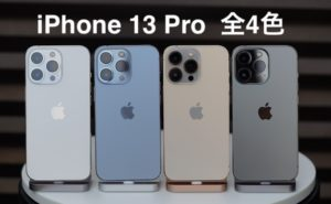 iPhone 13 Pro/Max 全カラー実機写真&動画レビュー!シエラブルー・グラファイト・ゴールド・シルバー、人気色はどれだ?