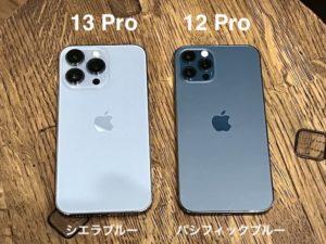 ソフトバンク 値下げ後のiPhone12シリーズとiPhone13との値段を比較!Pro/Pro Maxは価格差が大きい