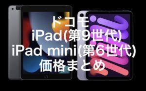 ドコモがiPad(第9世代)とiPad mini(第6世代)の価格を発表! 予約は9/17(金)21:00〜