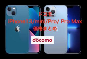 ドコモ iPhone13/mini/Pro/Maxの価格まとめ