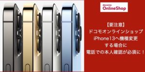 【要注意】ドコモオンラインショップiPhone13へ機種変更する場合に電話での本人確認が必須に!