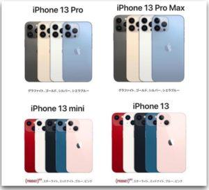 iPhone13(mini Pro Max)の全カラーを徹底紹介!人気は新色シエラブルーか?