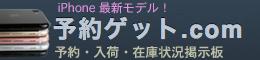 予約ゲット.com | iPhone7s/8 入荷在庫状況掲示板 【ソフトバンク ドコモ au】